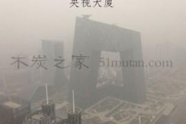 全国多地出现灰霾天气 政府是否会出台更严格环保措施