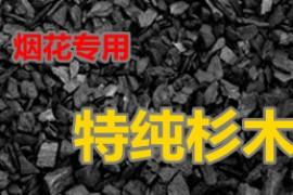 湖北产烟花爆竹军工硝用纯杉木炭粉